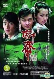 聊齋DVD