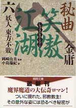 秘曲笑傲江湖 6