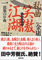 笑傲江湖文庫本表紙