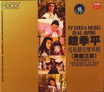 笑傲江湖CD表